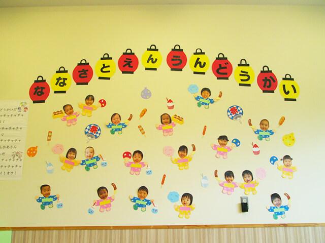 ちびっこらんど七里園 保育園 壁面写真